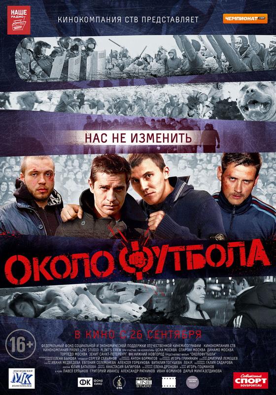 Cover-Okolo-Futbola